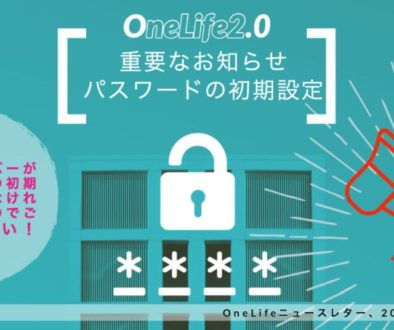 OneLife2.0 password reset-2